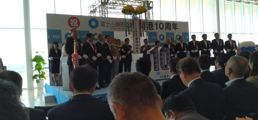 富士山静岡空港開港十周年記念式典