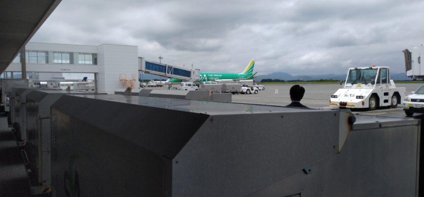 富士山国際空港